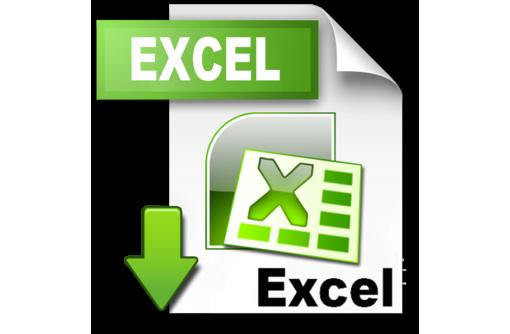 Курсы  «Базовый курс по работе с MS Excel», фото — «Реклама Севастополя»