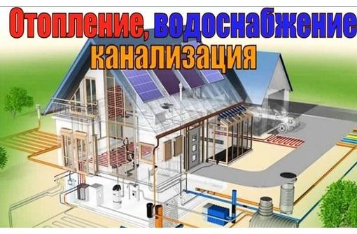 Автономное отопление,водоснабжение,канализация .Строительство наружных сетей., фото — «Реклама Севастополя»