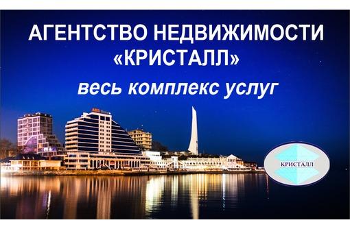 Операции с недвижимостью в Севастополе – агентство недвижимости «Кристалл» весь комплекс услуг, фото — «Реклама Севастополя»