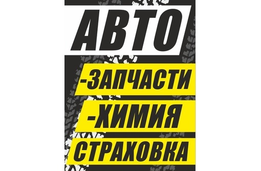 Автохимия, фото — «Реклама Симферополя»