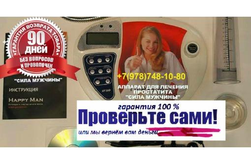 лечение простатита и импотенции, фото — «Реклама Симферополя»