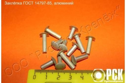 Заклепки из алюминия АД1 и АМг5П, фото — «Реклама Севастополя»