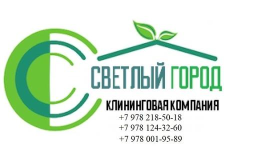 Клининговые услуги в крыму, фото — «Реклама города Саки»