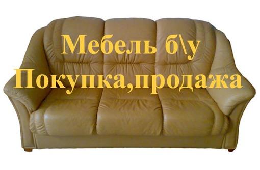 """Мебель б/у.Комиссионный.ФирмА""""Ретро"""" Севастополь, фото — «Реклама Севастополя»"""