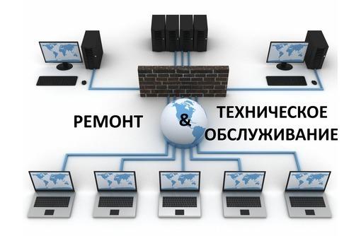 Ремонт и Техническое обслуживание организаций и частных лиц, фото — «Реклама Севастополя»