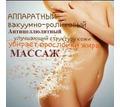 Thumb_big_127497312_5_644x461_apparatnyy-vakuumno-rolikovyy-massazh-zko-uralsk-zapadno-kazahstanskaya-oblast_rev001