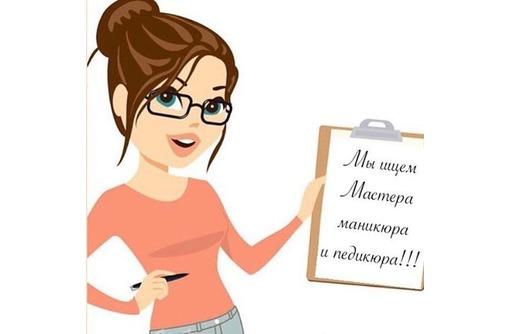 Требуется мастер ногтевого сервиса, фото — «Реклама Севастополя»