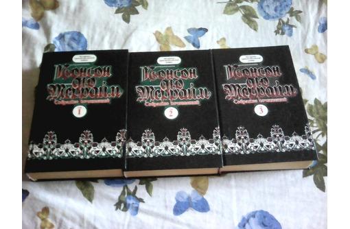 """Продам три тома """"Похождения Рокамболя парижские драмы"""", фото — «Реклама Севастополя»"""