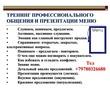 тренинг  ПРОФЕССИОНАЛЬНОГО ОБЩЕНИЯ И ПРЕЗЕНТАЦИИ меню, фото — «Реклама Севастополя»