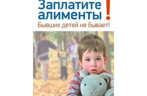 ВЗЫСКАНИЕ алиментов на несовершеннолетних детей, фото — «Реклама Севастополя»