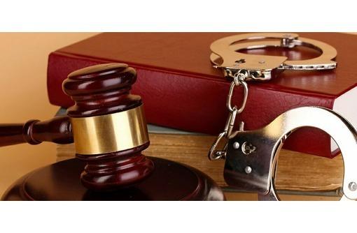 Защита по уголовным делам, фото — «Реклама Севастополя»