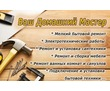 Мелкий бытовой ремонт вызов мастера на дом, фото — «Реклама Симферополя»