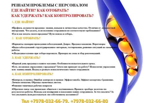 Проблемы с персоналом в магазине? Поможем решить, фото — «Реклама Севастополя»
