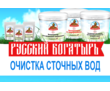 Биопрепараты для очистки сточной воды от промышленного до ливневого стока., фото — «Реклама Севастополя»