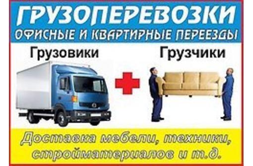 Грузоперевозки.Квартирные,офисные переезды.Услуги грузчиков.Вывоз строймусора,мебели,ХЛАМА.НЕДОРОГО!, фото — «Реклама Севастополя»