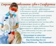 Не стесняйся - Улыбайся! Скидка на услуги Стоматолога! Симферополь., фото — «Реклама Симферополя»