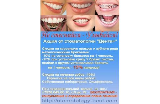 Не стесняйся - Улыбайся! ТОЛЬКО 1 МЕСЯЦ Скидка 10% на услуги Стоматолога! Симферополь., фото — «Реклама Симферополя»