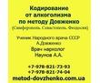 Кодирование от алкоголизма по Довженко в Севастополе, высокая эффективность, гарантии., фото — «Реклама Севастополя»
