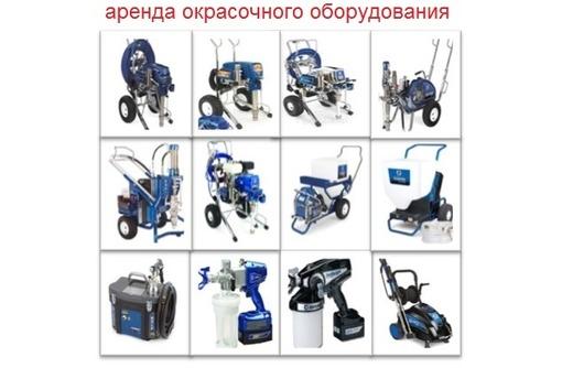 аренда окрасочного оборудования, фото — «Реклама Симферополя»