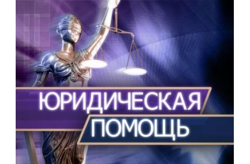 Юридическая консультация и помощь по садоводческим товариществам и услуги, фото — «Реклама Севастополя»