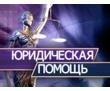 Наследственные споры. Юридическое решение Ваших проблем, фото — «Реклама Севастополя»