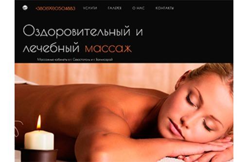 Актикризисные цены на массаж, фото — «Реклама Севастополя»