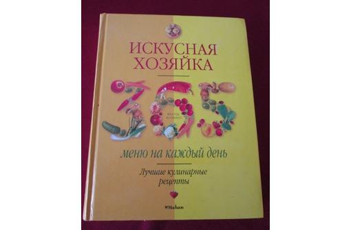 """Книга """"Искусная хозяйка. 365 меню на каждый день"""", фото — «Реклама Севастополя»"""