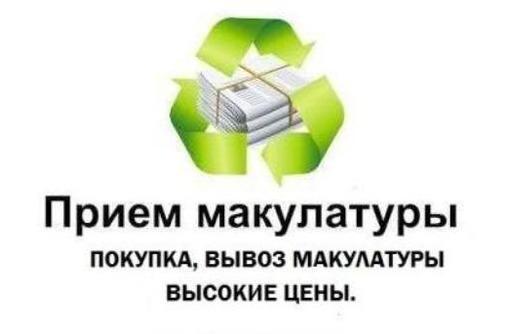 Макулатура продать в симферополе макулатура зощенко скачать