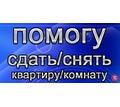 Помогу быстро сдать Вашу квартиру! - Услуги по недвижимости в Крыму