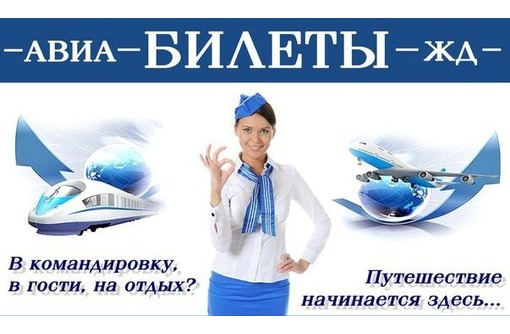 """Авиа и жд билеты, """"Борисфен.рф"""" авиакассы, фото — «Реклама Севастополя»"""