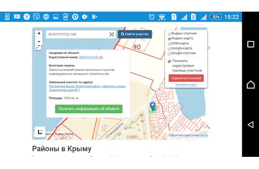 Продам земельный участок ИЖС в Щелкино, фото — «Реклама Щелкино»