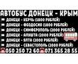 Автобус Донецк - Крым. Заказать билет, фото — «Реклама Алупки»