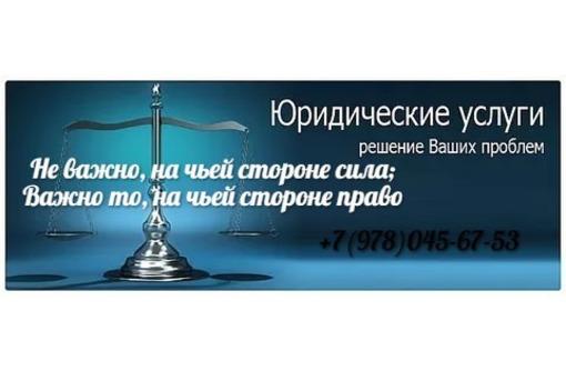 Юрист  предлагает юридические услуги (стаж более 23 лет), фото — «Реклама Севастополя»