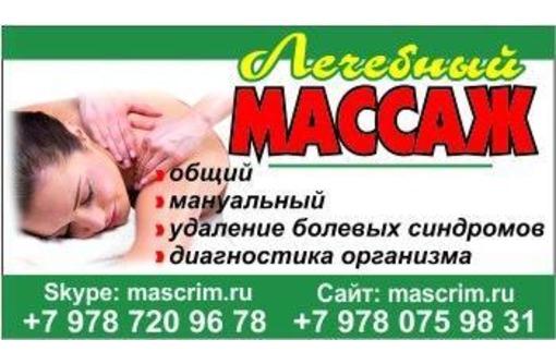 Профессиональный массаж в Севастополе – доктор Михаил Угляй, с заботой о вашем здоровье!, фото — «Реклама Севастополя»