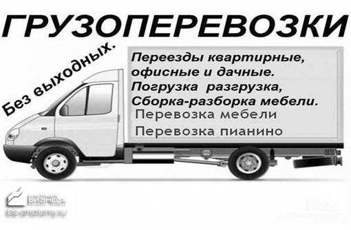 НЕДОРОГО Грузоперевозки.Вывоз строймусора.Услуги грузчиков.Перевозим пианино,разную мебель,ХЛАМА., фото — «Реклама Севастополя»