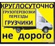 Грузоперевозки.Вывоз строймусора,ХЛАМА.Переезды.Уборка подвалов,чердаков.Услуги грузчиков.НЕДОРОГО, фото — «Реклама Севастополя»