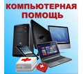 Услуги по установке Windows, компьютерная помощь - Компьютерные услуги в Симферополе