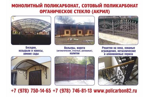 Ворота распашные и откатные, заборы, фото — «Реклама Севастополя»
