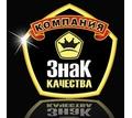 ЗВУКОИЗОЛЯЦИЯ окон от  Компании Знак Качества - Окна в Севастополе