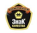 Значение ПОДОКОННОГО профиля от Компании Знак Качества - Окна в Севастополе