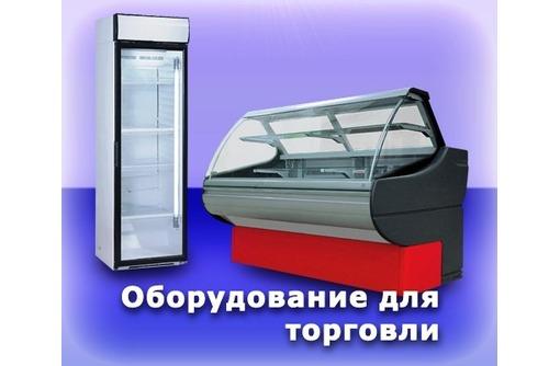 Холодильное Оборудование для Магазинов и Торговли.Доставка., фото — «Реклама Евпатории»