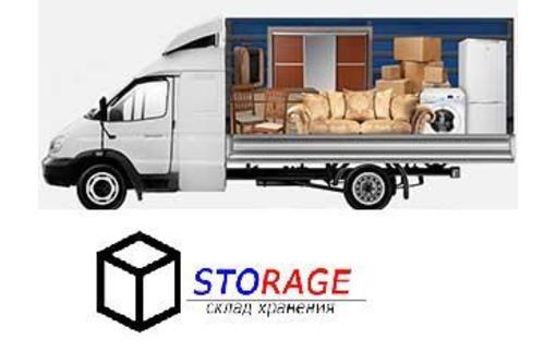 Услуги по хранению и перевозке мебели в Симферполе, фото — «Реклама Симферополя»