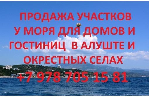 Продажа земельных участков в Алуште и селах вдоль берега моря., фото — «Реклама Алупки»