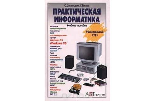 Книга  -Практическая информатика, фото — «Реклама Бахчисарая»