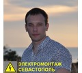 Монтаж электрики в Севастополе - Электрика в Севастополе