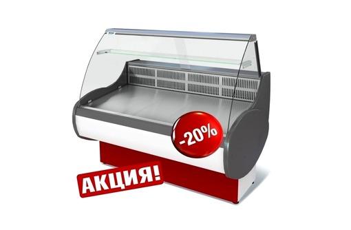Витрины холодильные (морозильные) с доставкой., фото — «Реклама Армянска»