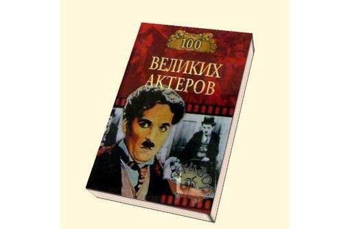 Книга 100 великих актёров, фото — «Реклама Бахчисарая»