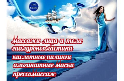 услуги по омоложению и оздоровлению, фото — «Реклама Севастополя»