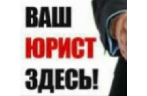 Юристы ( исковые заявления АКЦИИ ), фото — «Реклама Севастополя»
