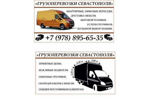 Грузоперевозки и Переезды по Севастополю и Крыму! У нас дешевле! Звоните, фото — «Реклама Севастополя»